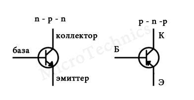 Схема биполярного транзистора