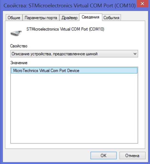 Virtual Com Port на плате STM32F4-Discovery