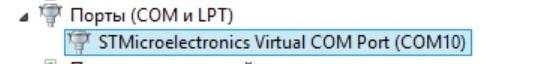 Виртуальный com-порт в Windows 8