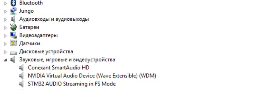 Аудио на STM32