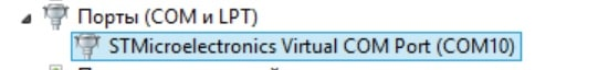 Virtual Com Port in Device Manager.