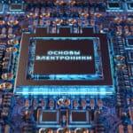 Основы электроники. Учебный курс - от простого к сложному.