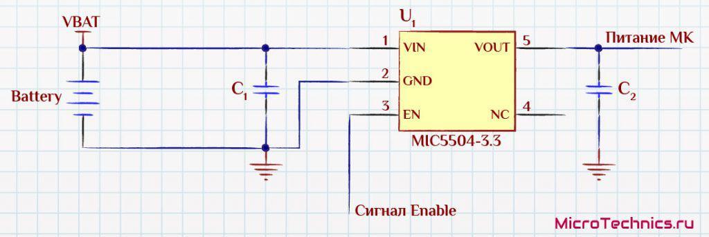 Схема питания микроконтроллера