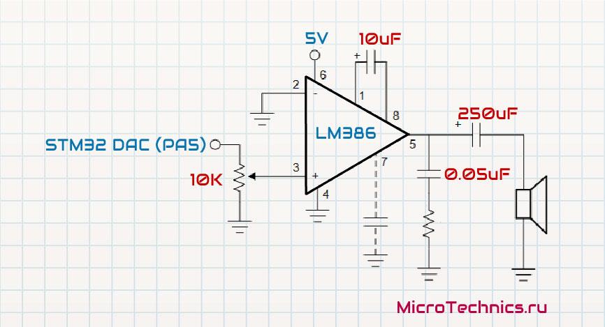 Подключение LM386