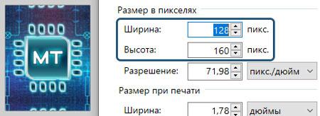 Подготовка файла для вывода на дисплей
