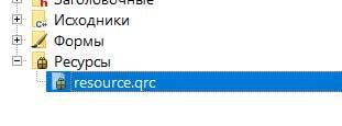 qt resources